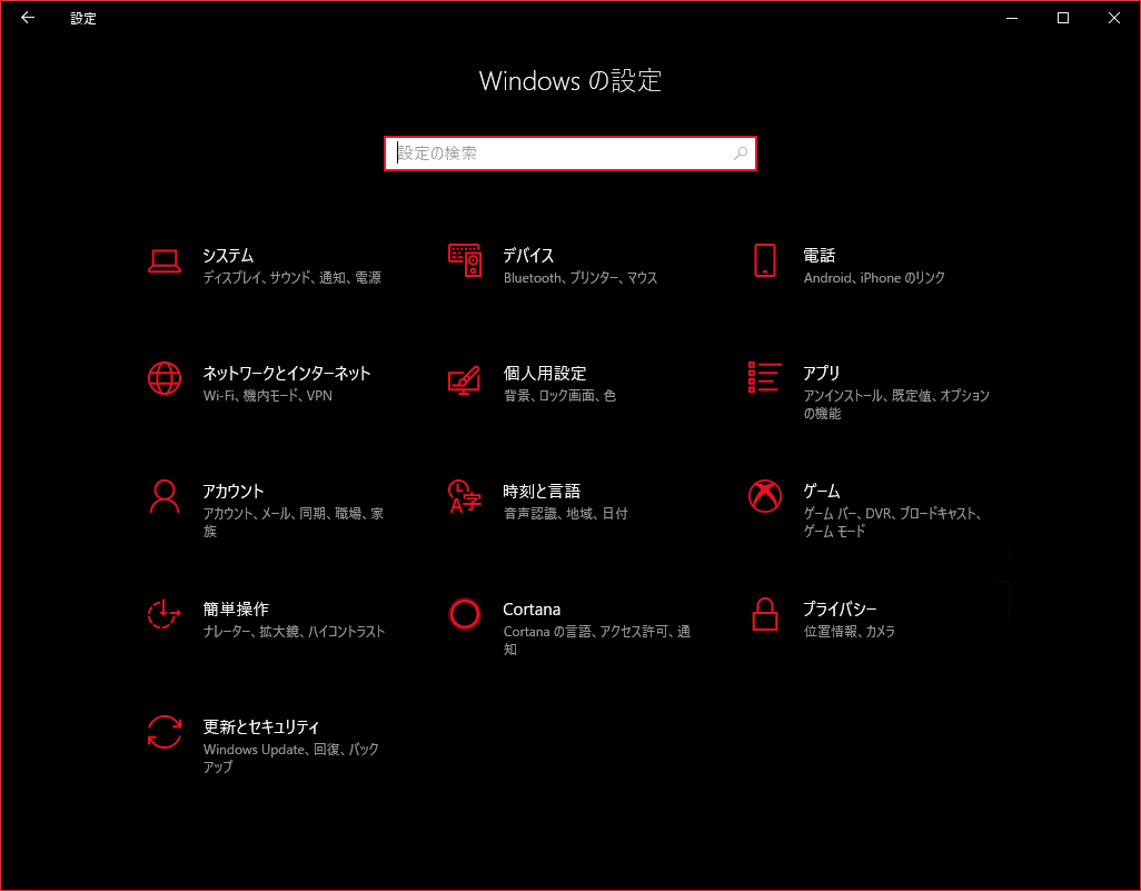 Windows10での楽しい壁紙設定(プラグイン・追加ソフト不要!!)