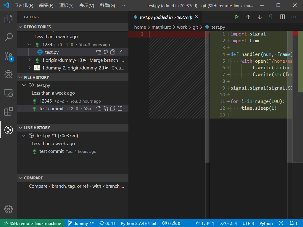 GitLensのメイン画面