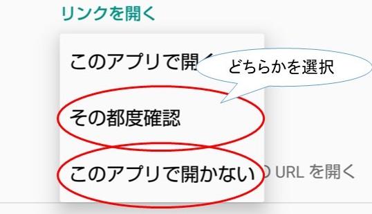 Googleカレンダーの規定で開く画面を選択した後は、その都度確認、または、このアプリで開かない、を選択します。