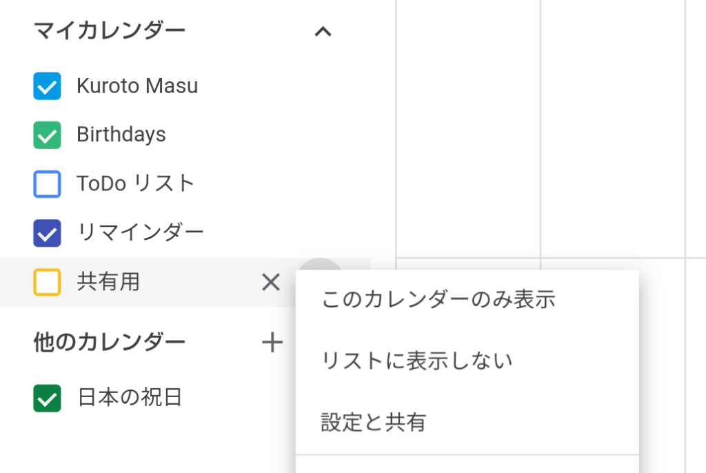 PC版Googleカレンダーの設定と共有画面の開き方