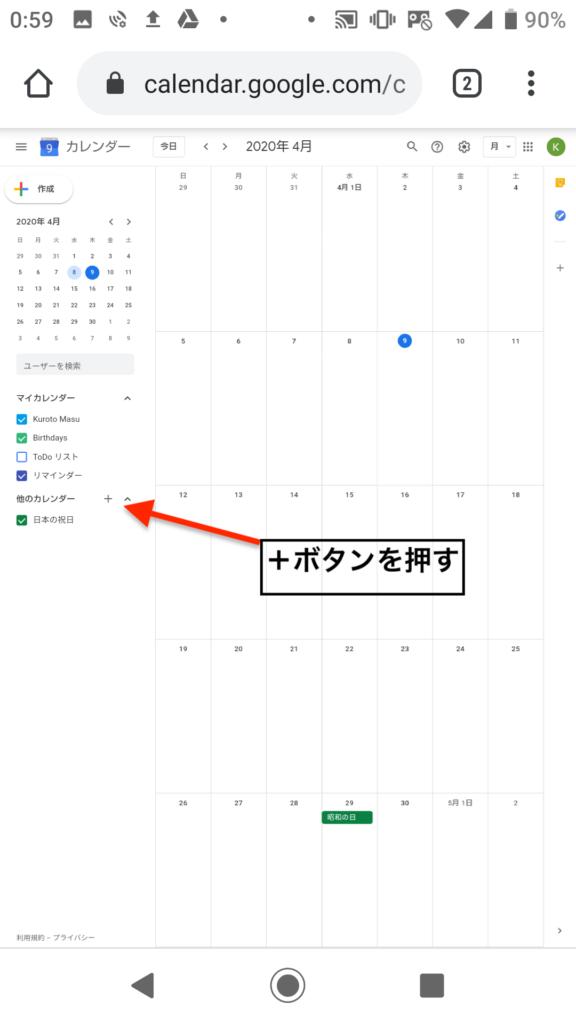 新しいカレンダーを追加するために+ボタンを押下