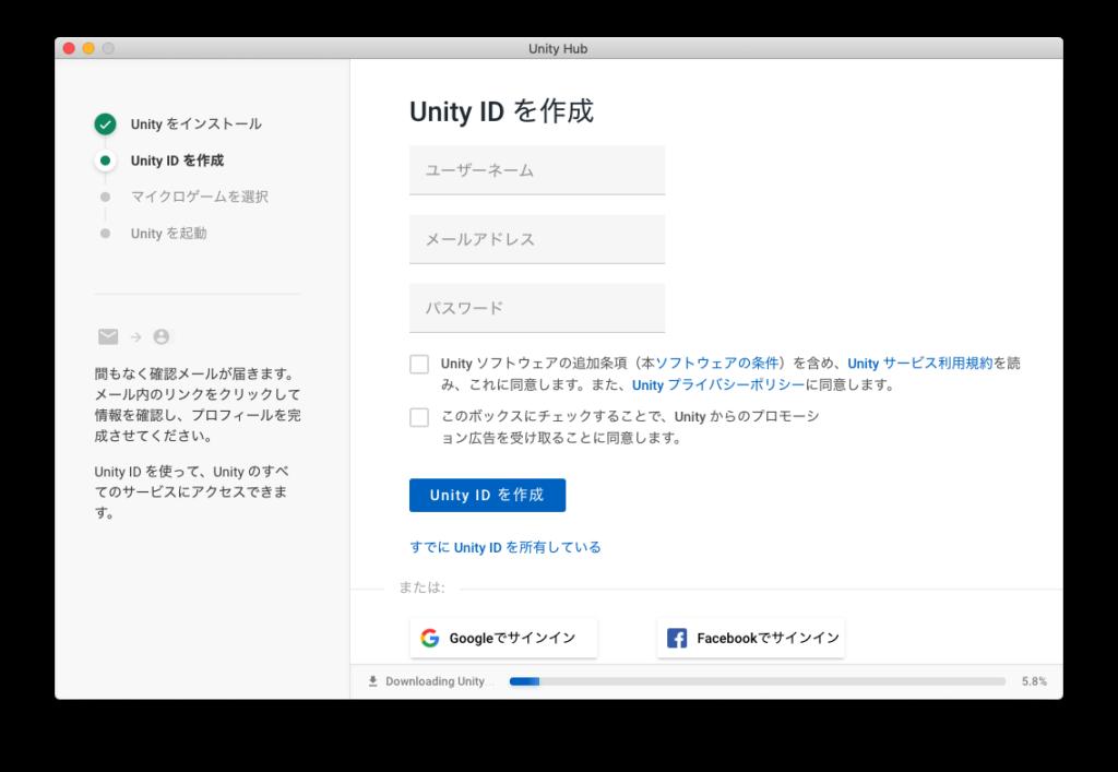 Unityインストールウィザード(Unity IDの作成)