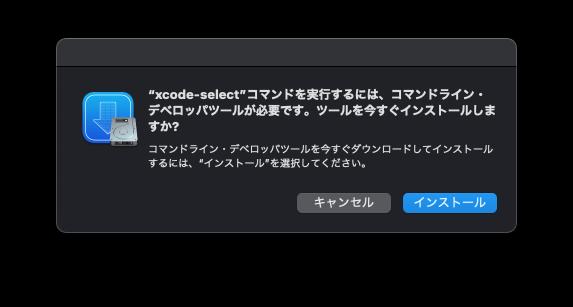 xcode-select --installするとウインドウが表示されるのでインストールをクリックする