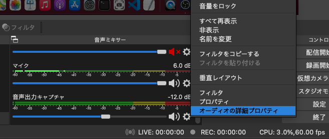 音声ミキサー枠内の右側のいずれかの歯車をクリックしてオーディオの詳細プロパティを開く
